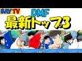 【たたかえドリームチーム】実況#155 DMF最強TOP3!最新版!