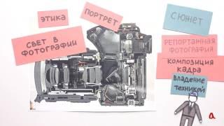 Фотоаппарат   Физика в опытах и экспериментах