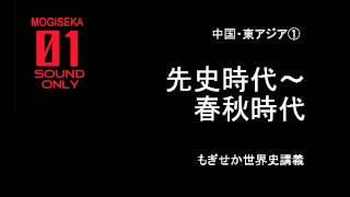 中国・東アジア① 先史時代〜春秋時代