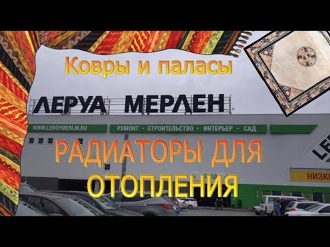 ЛЕРУА МЕРЛЕН  В ЧЕЛЯБИНСКЕ / ПАЛАСЫ  И КОВРЫ/РАДИАТОРЫ ОТОПЛЕНИЯ