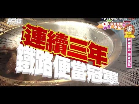 【日本 佐賀】武雄車站 連3年鐵路便當冠軍 食尚玩家 莎莎愷樂 20160105 (9/10)