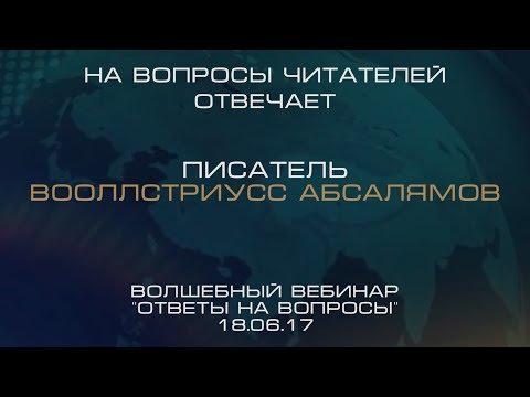 Волшебный вебинар Ответы на вопросы с Вооллстриуссом Абсалямовым
