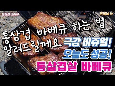 (4K) 캠핑요리 통삼겹바베큐 하는 법 / 바베큐 요리 할줄 알면 나도 인싸!