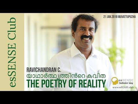 യാഥാര്ത്ഥ്യത്തിന്റെ കവിത | The Poetry of Reality - Ravichandran C.