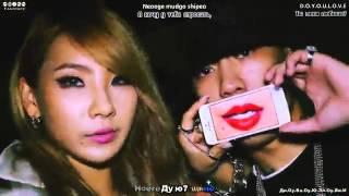 2NE1   DO YOU LOVE ME rus karaoke
