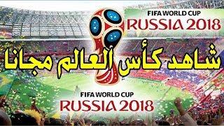 تعرف على القنوات المجانية الناقلة لكاس العالم روسيا 2018