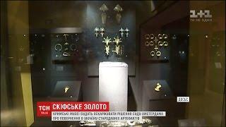 Кримські музеї оскаржуватимуть рішення суду Амстердама про повернення в Україну золота