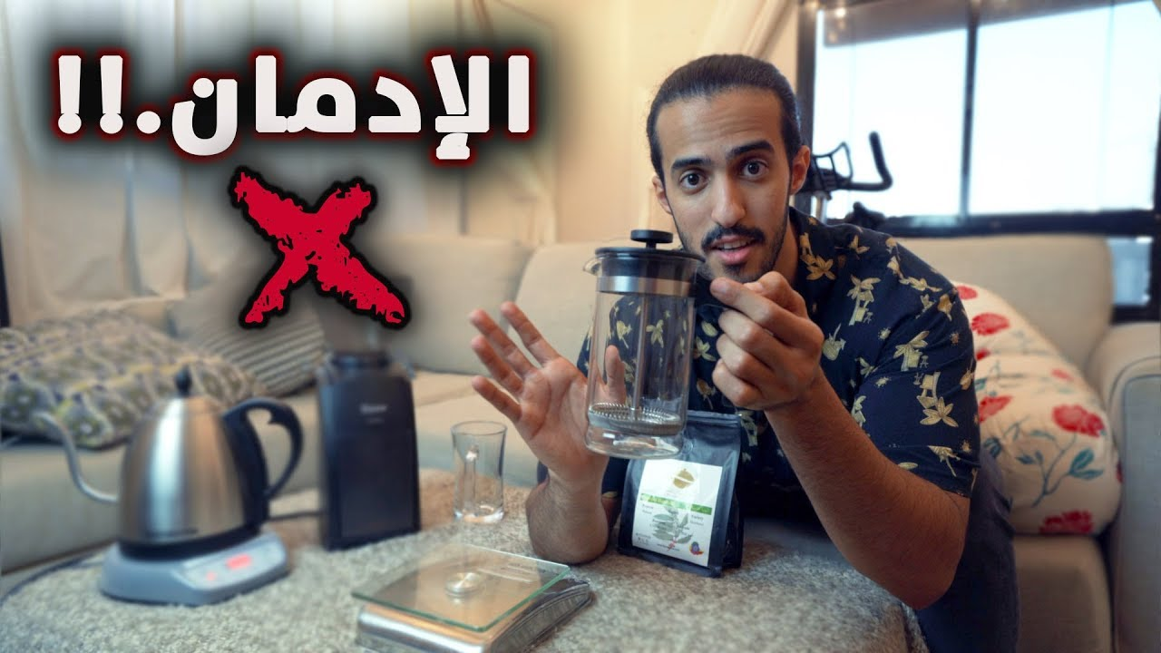 طريقة القهوة المختصه..الإدمان اليومي!!