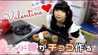 【バレンタイン企画】嫁がメイド姿でチョコ作る