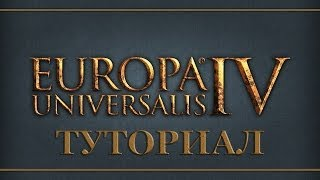 """Europa Universalis IV - Туториал """"Полное обучение по основам игры"""""""