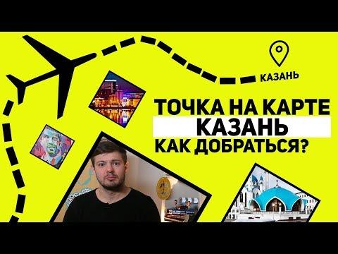 Как добраться до Казани? Точка на карте