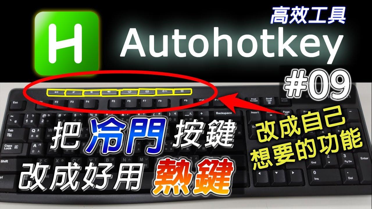 【AHK】#09  - 如何把用不到的按鍵改成自己想要的功能 - Autohotkey快捷鍵設定教學