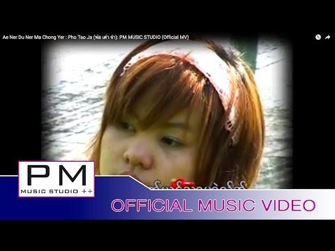 Karen Song : Ae Ner Du Ner Ma Chong Yer : Pho Tao Ja (พ่อ เต่า จ่า): PM MUSIC STUDIO (Official MV)