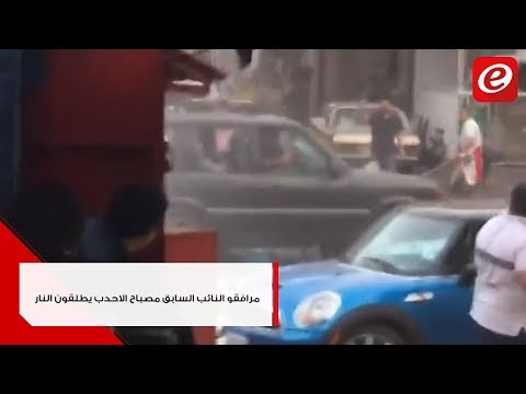 مرافقو النائب مصباح الأحدب يطلقون النار على المتظاهرين في طرابلس ووقوع اصابات
