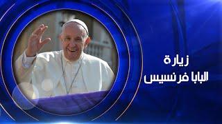 البابا فرنسيس يصل إلى مدينة الناصرية في محافظة ذي قار