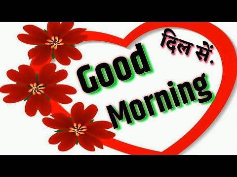 Download Good Morning Dil Se Mp3 3gp Mp4