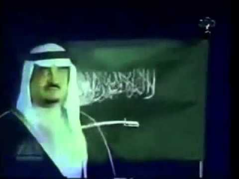Old Saudi TV National Anthem