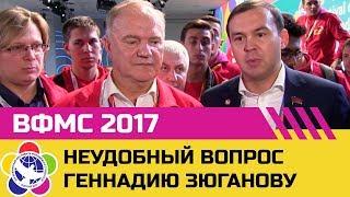 Неудобный вопрос представителя РОТ ФРОНТа Г.А. Зюганову
