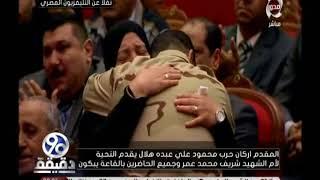 90 دقيقة | المقدم أركان حرب محمد علي عبده  يقدم التحية لأم الشهيد شريف محمد عمر وبكاء شديد