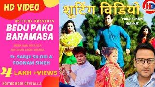 पहाड़ी गीत बेड़ू पाको की विडियो शूटिंग | New latest kumauni song 2019| Sanju silodi Poonam#HD film