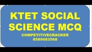 K TET Social Science MCQ  Set1  kerala Teachers eligibility Test