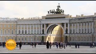 видео туры по россии из в Санкт-Петербурге