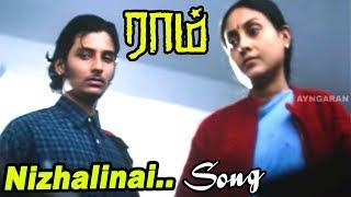 Raam Tamil movie song   Nizhalinai Nijamum full video song   Yuvan shankar Raja   Bigg Boss snehan
