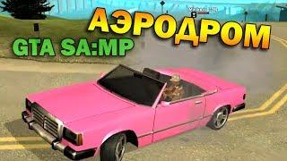 ч.03 Наркомания в GTA-SA:MP - Аэродром