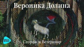Вероника Долина -  Сторож и ветеринар (Альбом 2013)