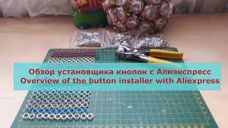 Обзор установщика железных кнопок с Алиэкспресс / Overview of the button installer with Aliexpress