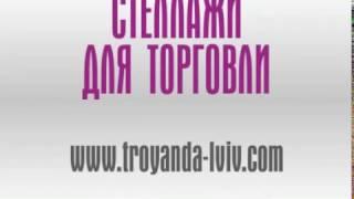 Купить торговое оборудование стеллажи торговые Львов, Украина цены недорого(, 2017-03-21T08:16:33.000Z)