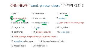 CNN NEWS ( word, phrase,clause ) 어휘력 증가 2!!~