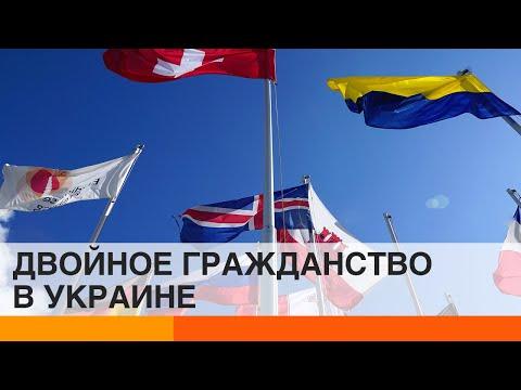 Украинцам могут разрешить двойное гражданство: кому это выгодно — ICTV