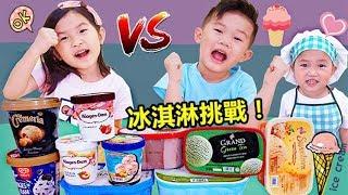 冰淇淋挑戰!猜猜看什麼口味呢?好好玩喔~勝利得到樂高玩具 親子互動遊戲 玩具開箱(中英文字幕)Ice-cream Challenge by Jo channel!(Subtitle)