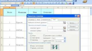 Секреты Excel(Приведены обучающие скринкасты по работе в табличном процессоре Excel., 2008-06-18T18:55:54.000Z)