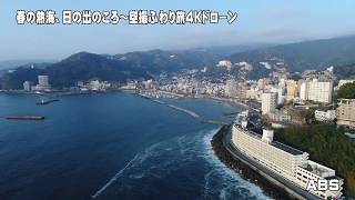 春の熱海 ~空撮ふわり旅4kドローン