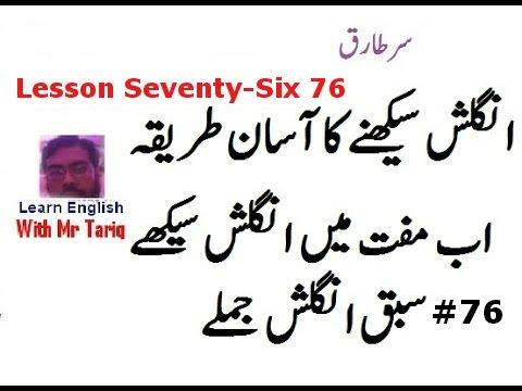 Lesson Seventy Six 76 English Basic Common Sentences In Urdu By Tariq Aziz