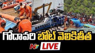 Kachuluru Boat Extraction LIVE    Godavari Boat Extraction  Live