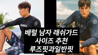 [김준모 TV] 배럴 남자 래쉬…