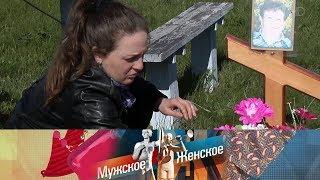 Мужское / Женское - Зять-убийца?  Выпуск от 30.05.2018