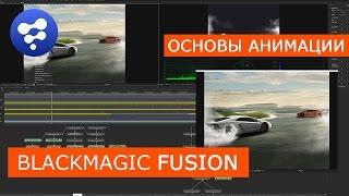 Fusion - создание Анимации | Blackmagic | Уроки для начинающих