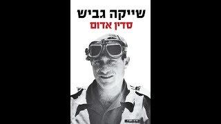 שייקה גביש: בן גוריון ומלחמת ששת הימים