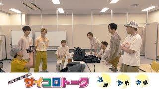 3rd Single「Dear Destiny」発売記念!FANTASTICSのサイコロトーク ~番外編~