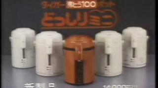1979 象印 押すだけ 1982 ナショナル ジャーポット 1982 タイガー わき...
