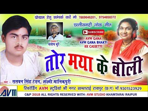 सतवन टंडन-Cg Song-Tor Maya Ke Boli-Satwan Singh Tandon-Laxmi Manikpuri-Chhattisgarhi Geet 2018