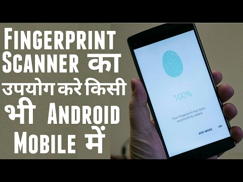 How To Use Fingerprint Scanner In Any Android Mobile In Hindi.