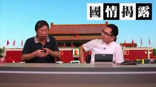 習近平將在四中全會宣佈反貪初步勝利〈國情揭露〉2014-07-30 b