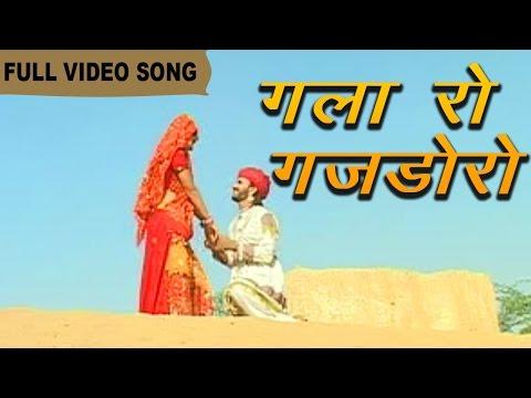 Gala Ro Gajdoro-Prakash Gandhi | Gas Chulho Part -1 | Full Video | Rajasthani Folk