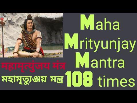 Mahamrityunjay mantra108 times।। महामृत्युंजय मंत्र।। মহা মৃত্যুঞ্জয় মন্ত্র।। from YouTube · Duration:  29 minutes 13 seconds
