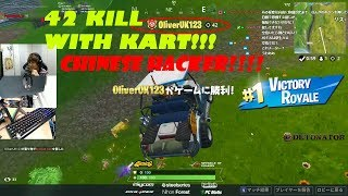 Hacker 42 kill with kart!! *NEW* fortnite quadcrasher is OP